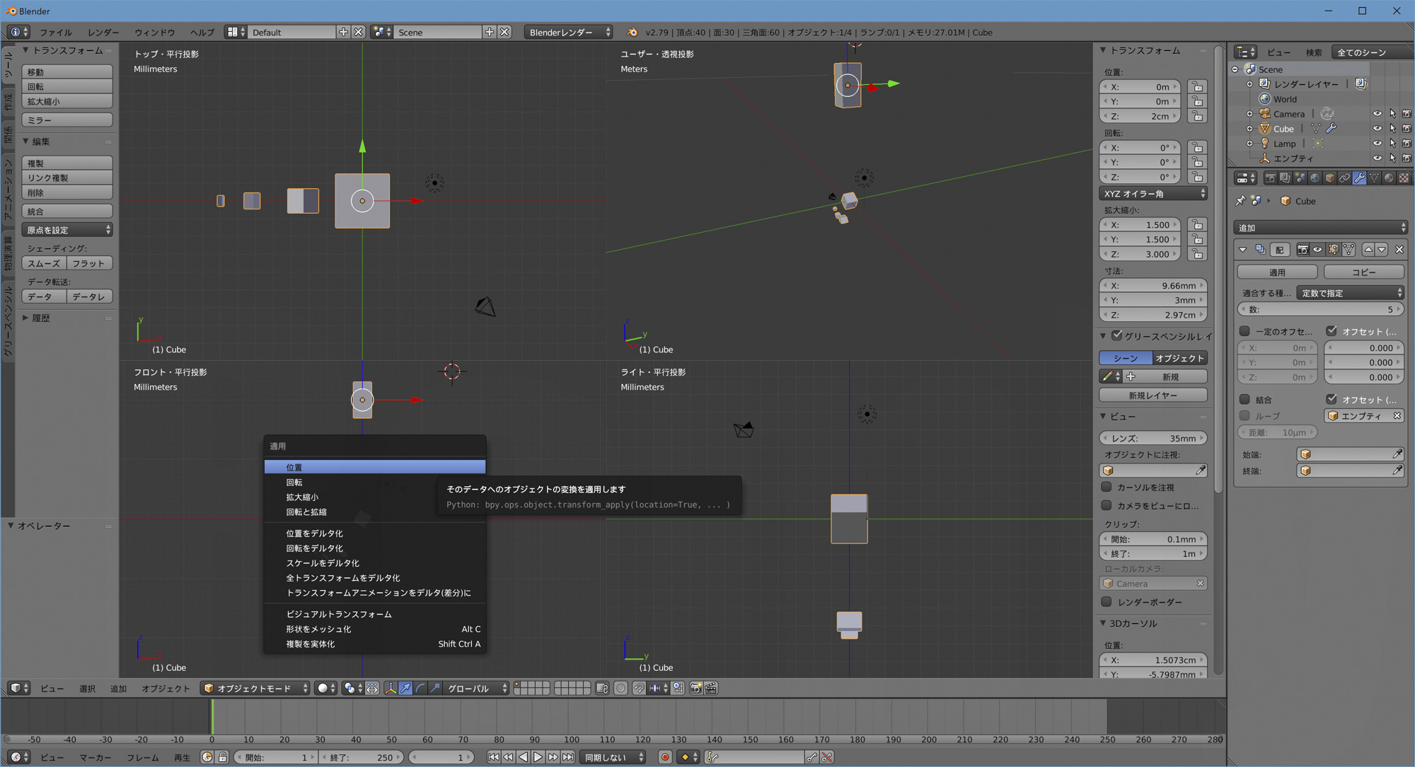 Blender: 適用メニュー