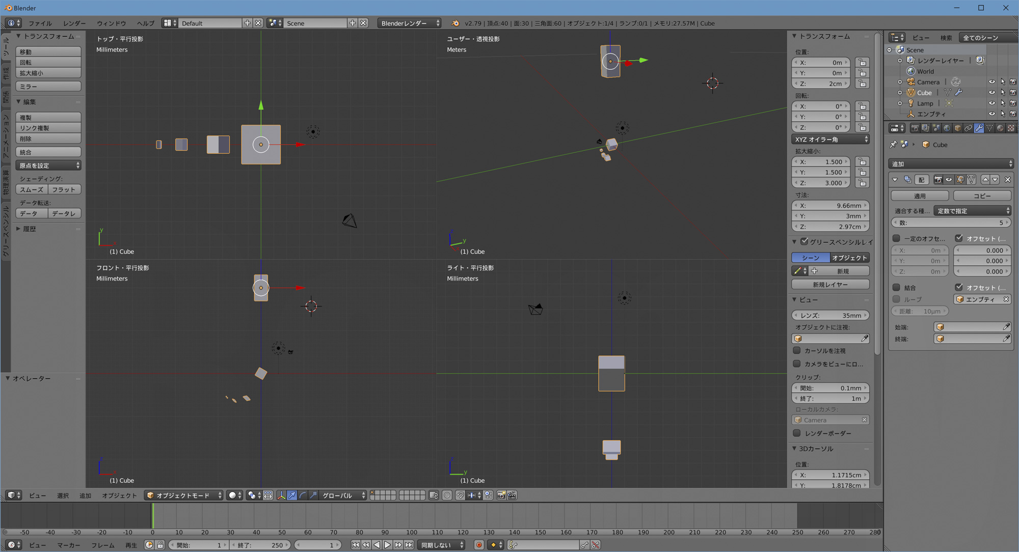 Blender: 配列複製失敗