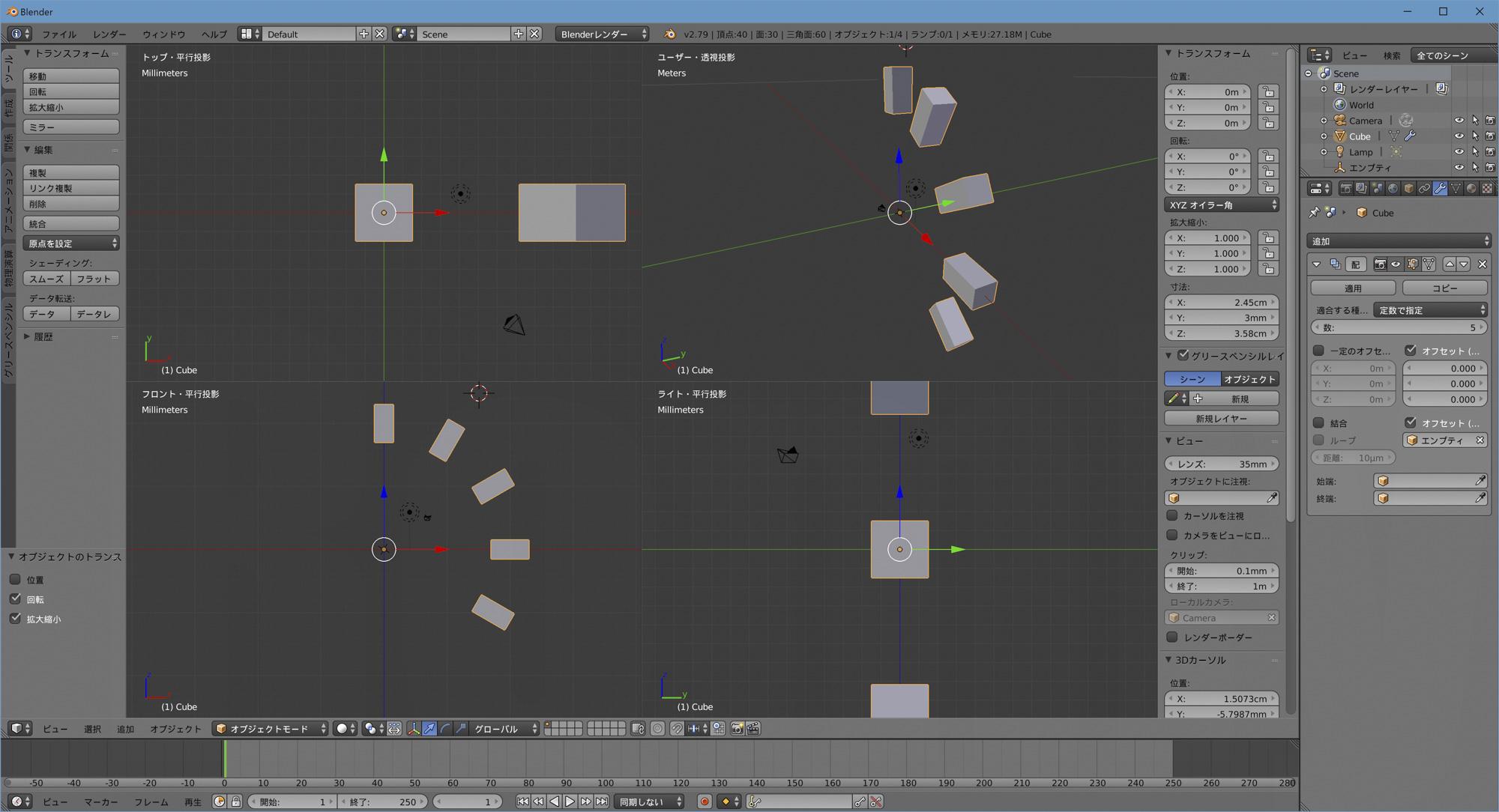 Blender: 配列複製成功