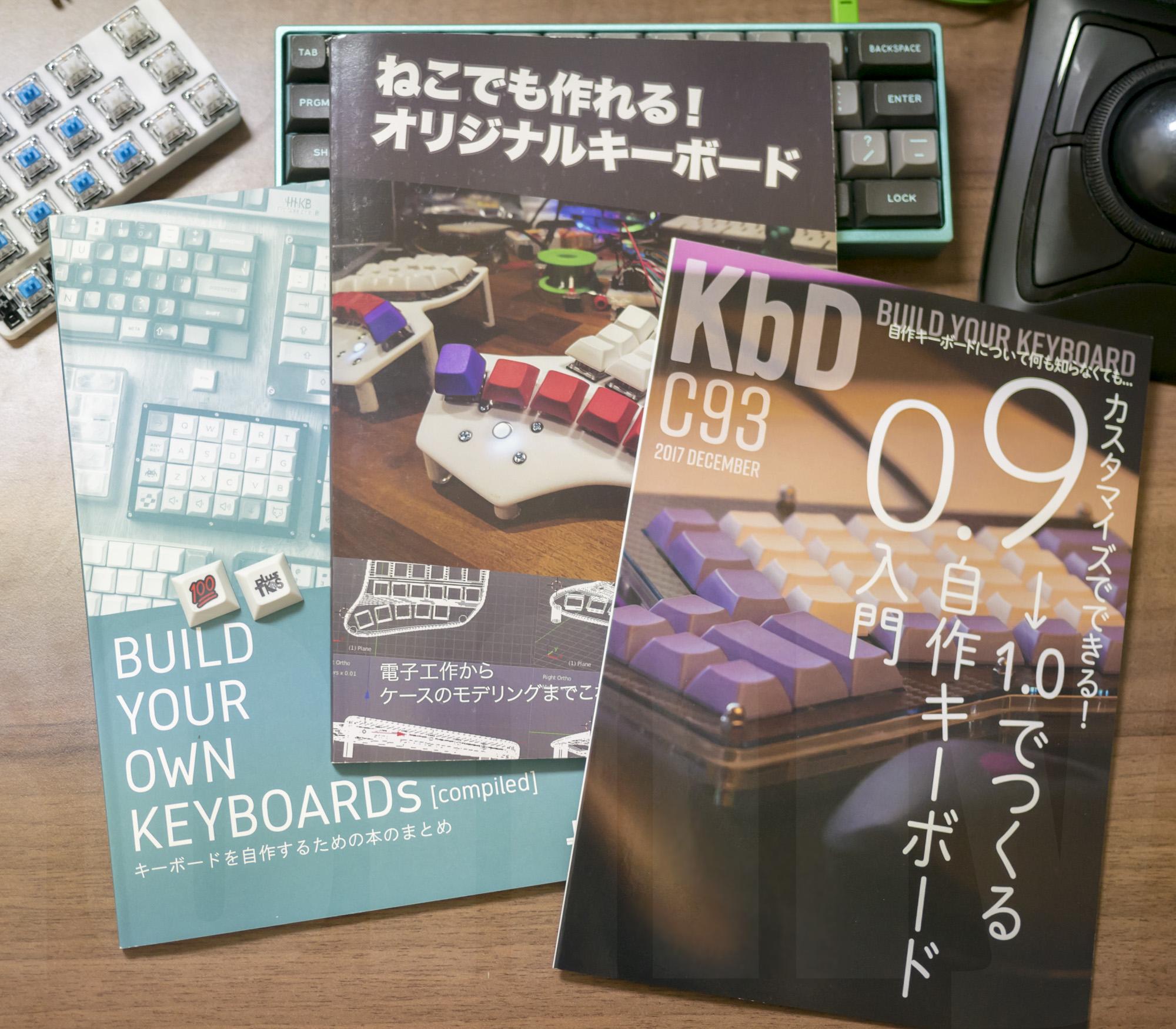 C93 自作キーボード本3冊