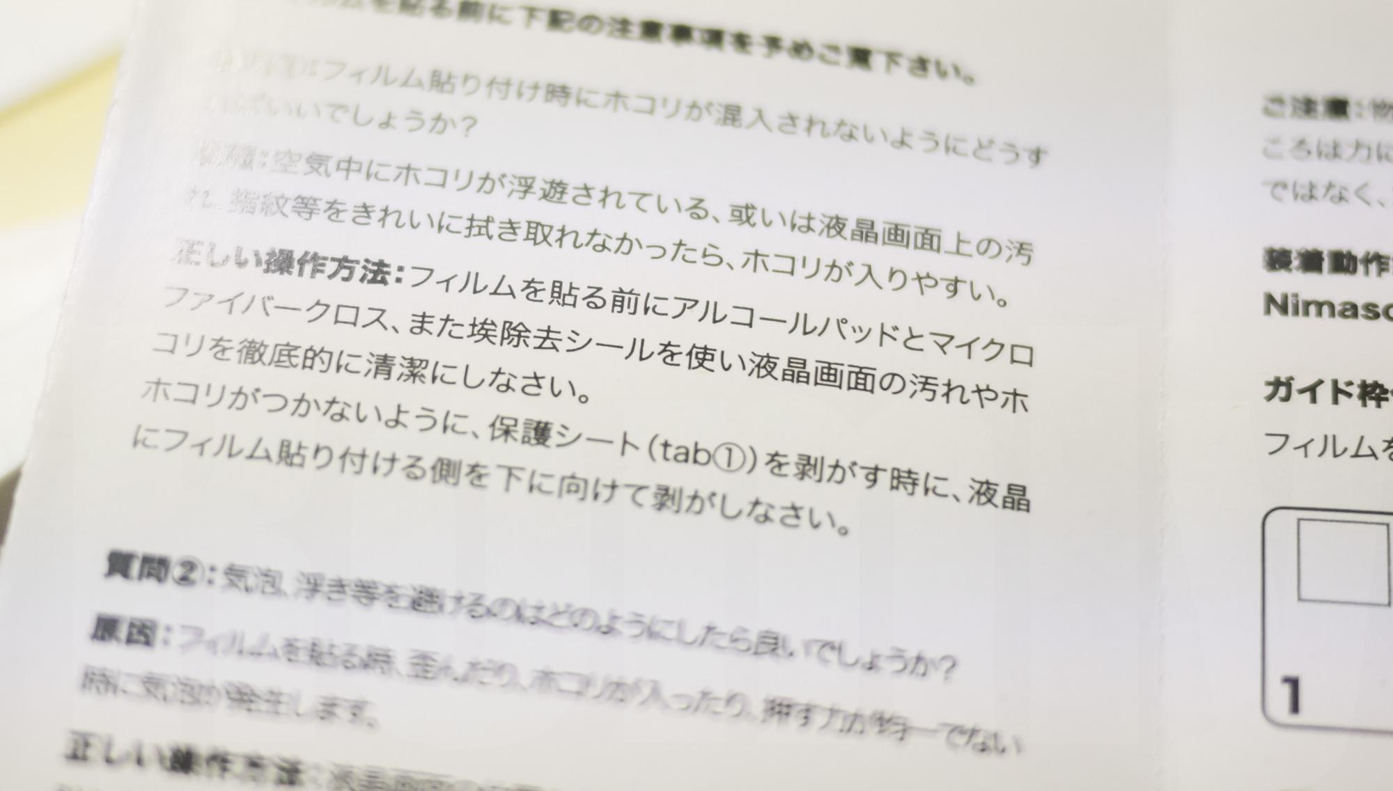 NIMASO iPhone X 強化ガラス保護フィルム 説明書