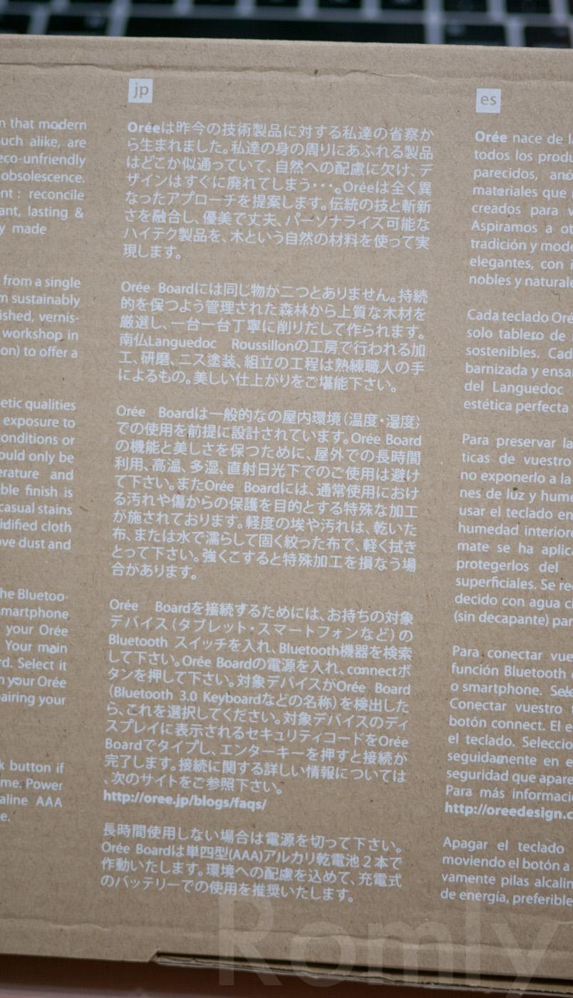 パッケージ裏には日本語表記も。