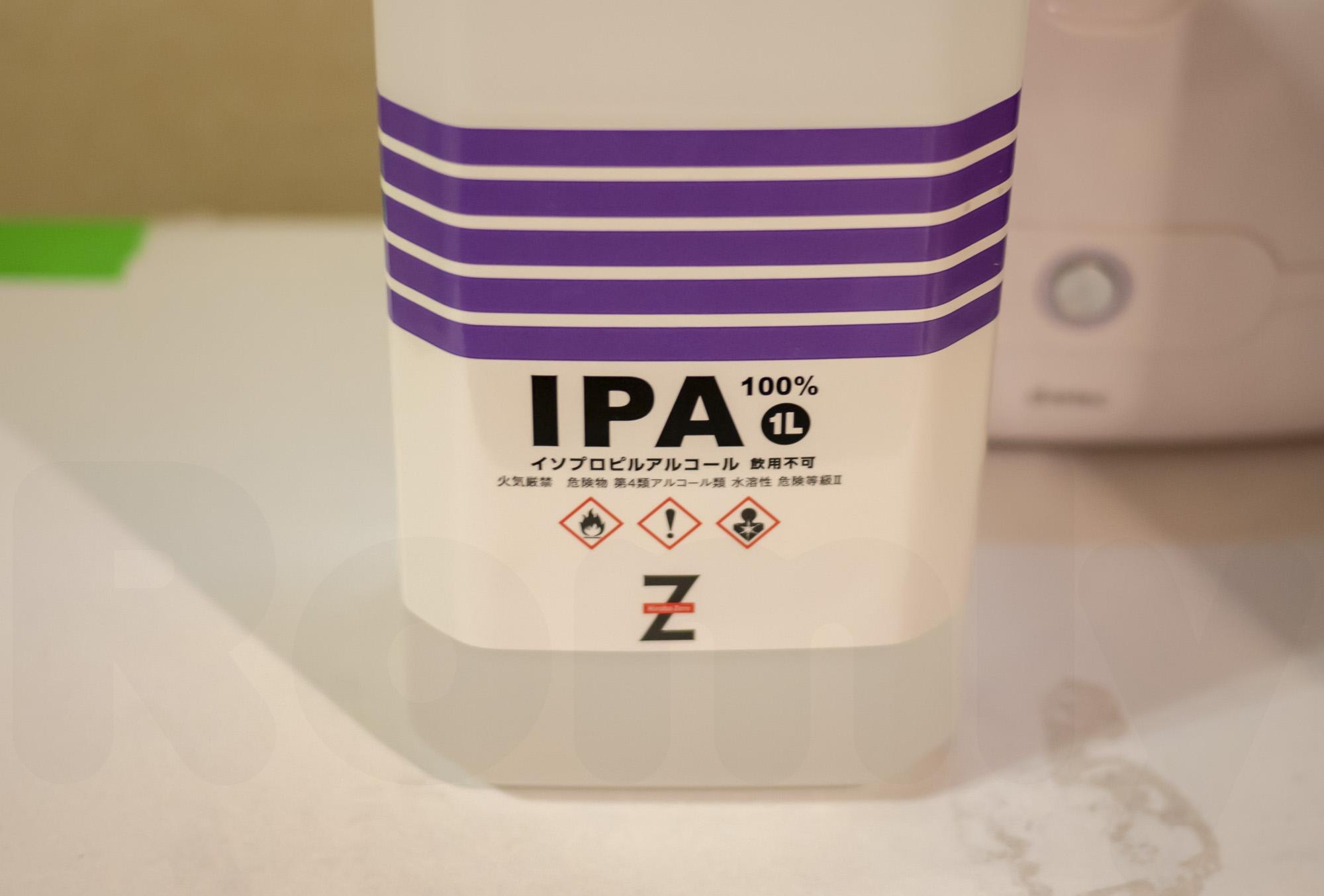 IPA(イソプロピルアルコール)