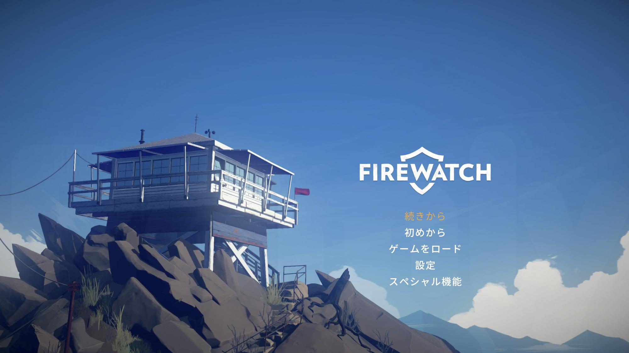 FIREWATCH タイトル画面
