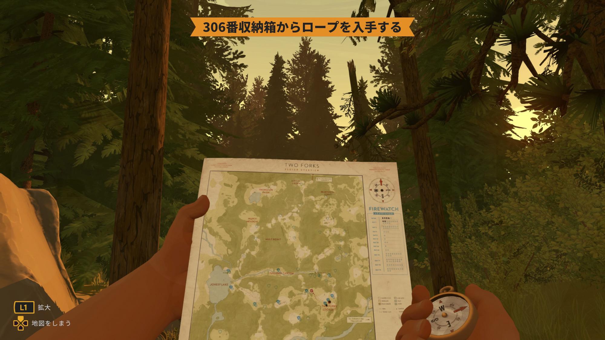 FIREWATCH マップ