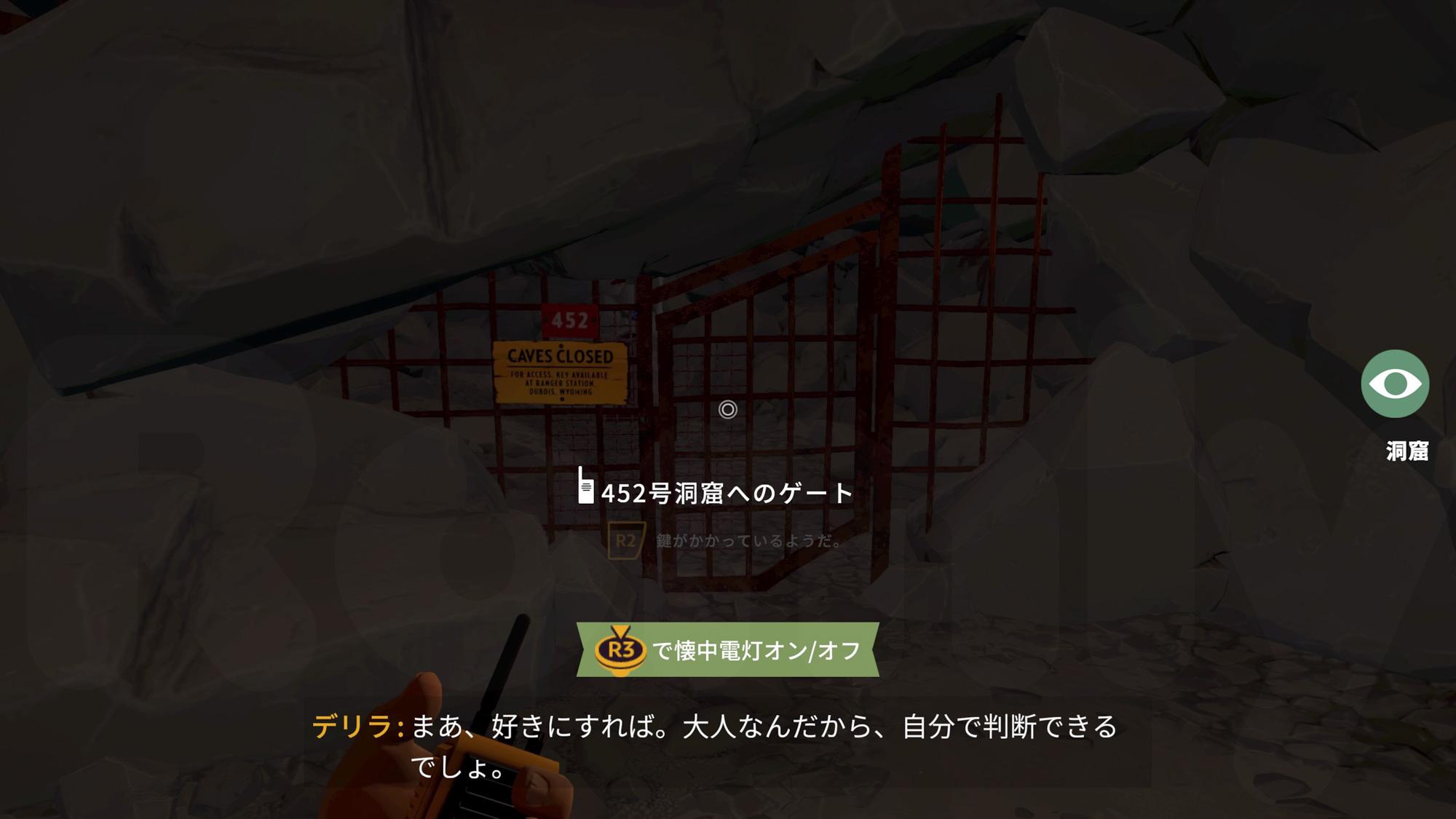 FIREWATCH 封鎖された洞窟