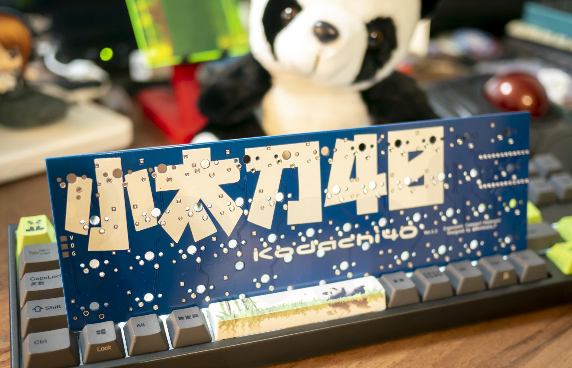 小太刀48 PCB