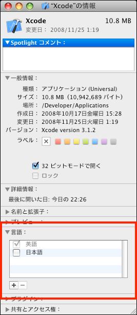 xcode_info