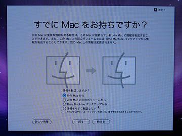 すでにMacをお持ちですか?