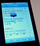 romly_on_iphone_os_3