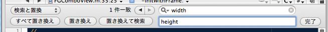 Xcode3.2の検索バー