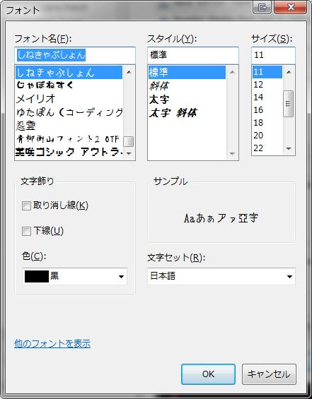 Windows7 フォント選択ダイアログ
