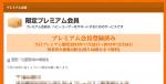 bookscan_premium