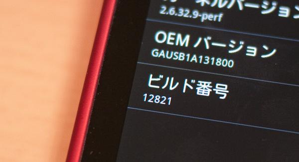 ビルド番号 12821