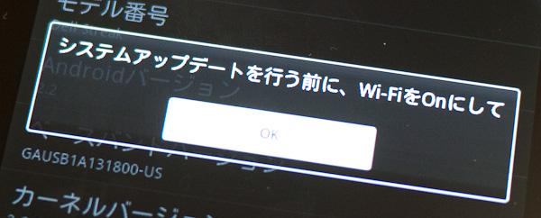 Wi-FiをOnにして。