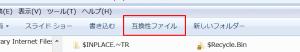 互換性ファイル