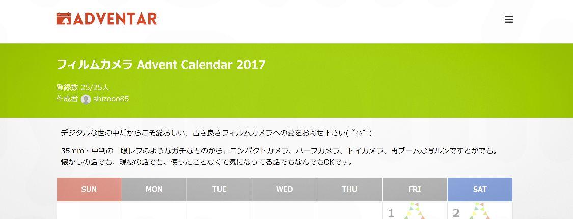 フィルムカメラ Advent Calendar 2017