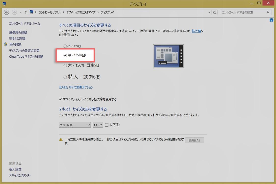 Windowsのテキストサイズ設定画面
