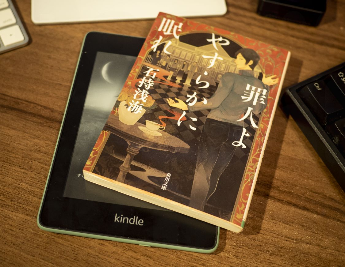 Kindle Paperwhite Sage - 文庫本とサイズ比較