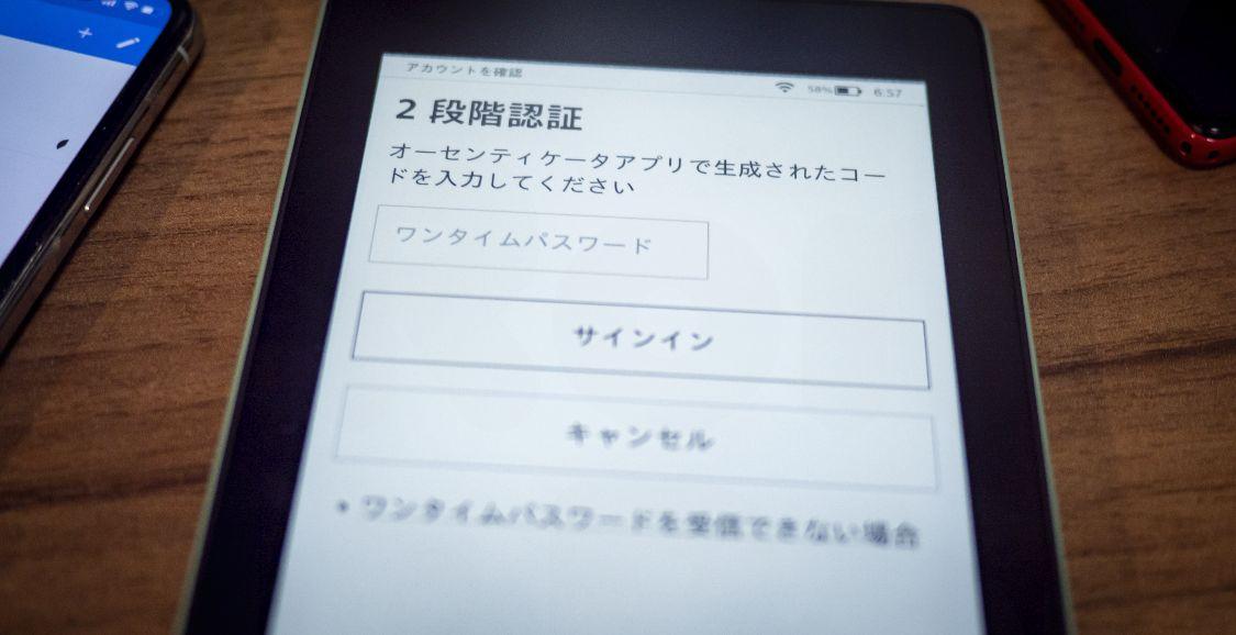 Kindle Paperwhite Sage - 2段階認証