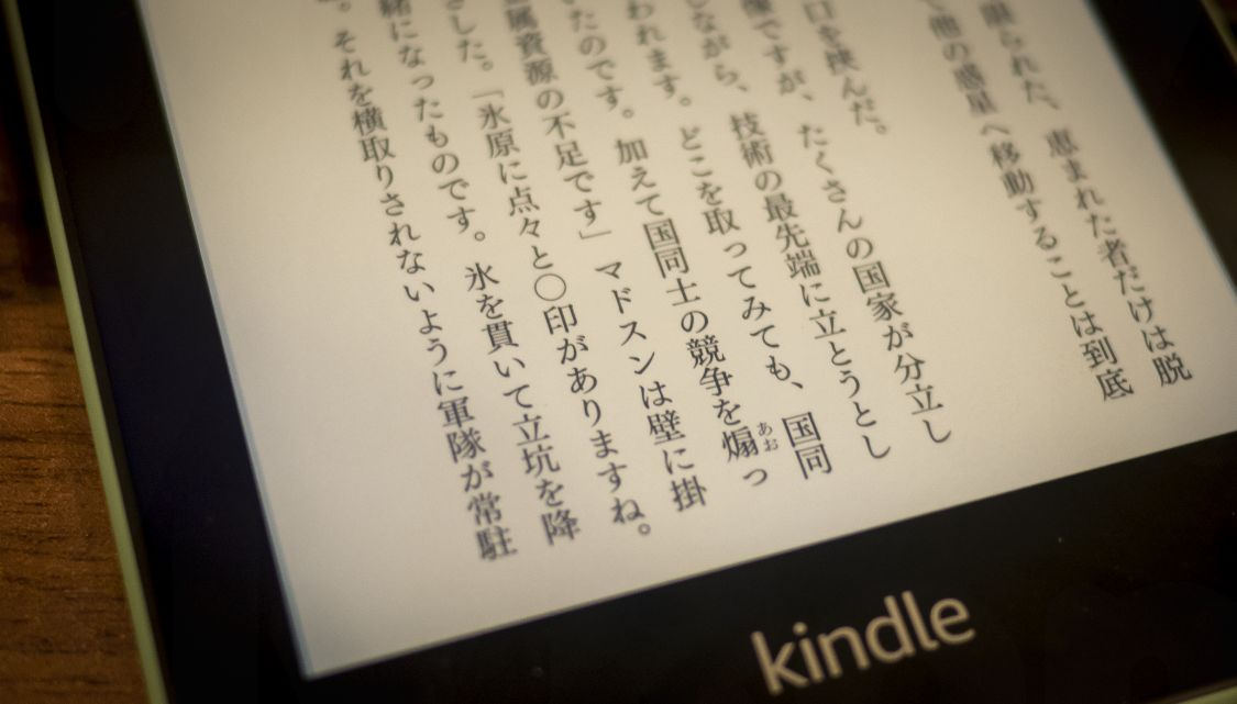 Kindle Paperwhite Sage - 解像度