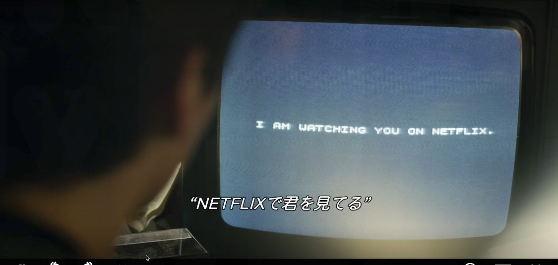 Bandersnatch: I am watching you on Netflix.