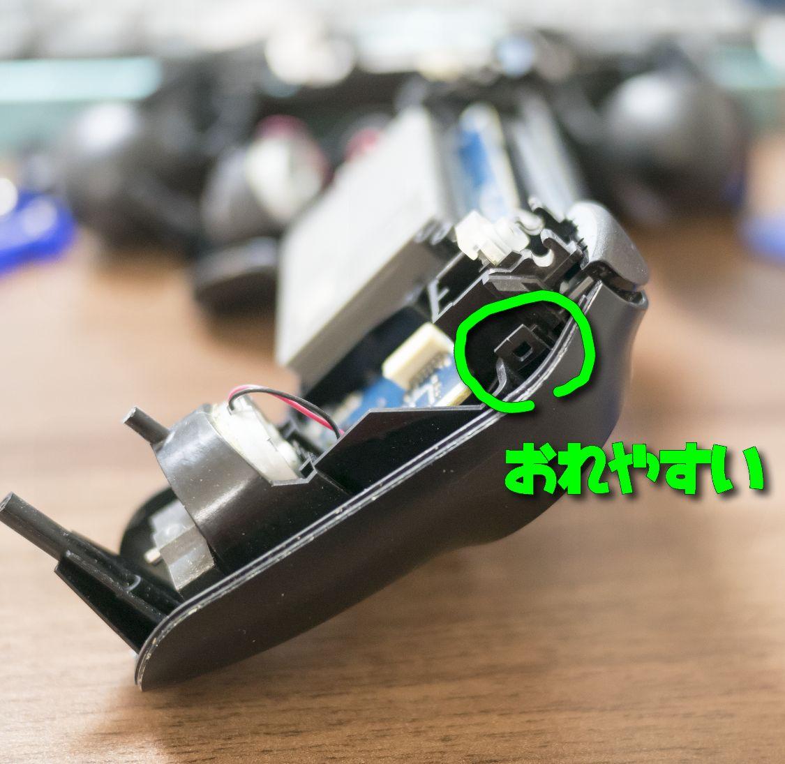 PS4コントローラー ツメ位置 横 表側