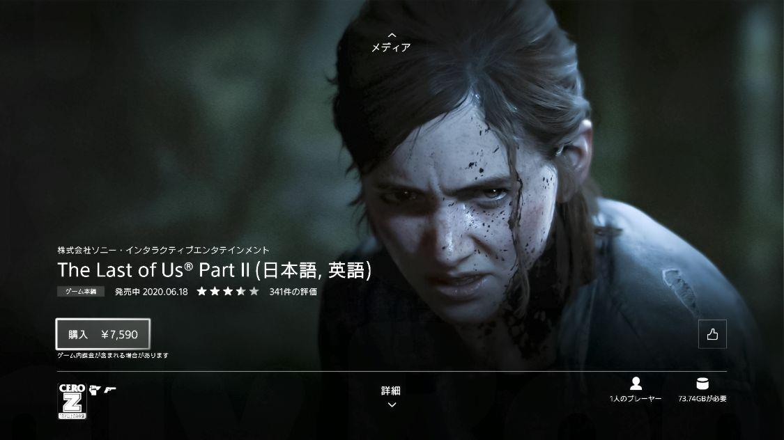The Last of Us Part II ダウンロード版 スタンダード・エディション 7590円