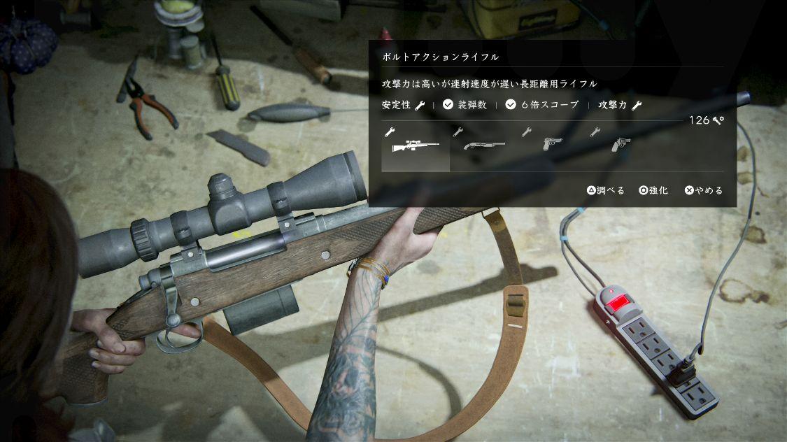 武器の改造台