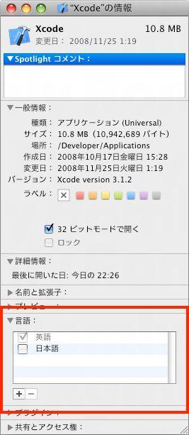 Xcodeの情報